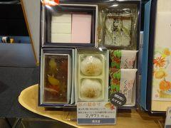 日本3大銘菓    「風流堂 山川」  今後のスケジュールが不明なので とりあえず買っといた