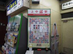 街歩きのスタートは、京浜東北線の上中里駅。 噂の?駅スタンプがあったので、早速押印しました。