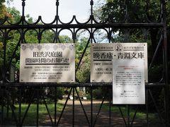 入り口を入ってすぐの所にあるのは、旧渋沢庭園。 明治~昭和の約30年に渡って渋沢栄一の邸宅があった場所で、その一部が開放されています。