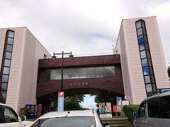 道の駅you 遊 森です。ここは、この建物を通り抜けると緑豊かな公園へと続きます。