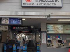 御嶽山駅に到着です。こちらの駅は長閑な感じで、駅を出るとイオンが目につきます。