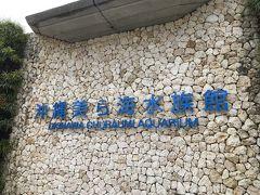 沖縄は10回以上来ていますが、実は初美ら海水族館。 新型コロナ感染対策として閉館時間が早められています。 16時からの割引料金で入場しました。
