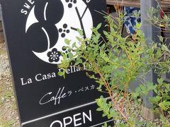 さて車は「一宮御坂IC」で降り、妹が探してくれた「桃農家カフェ:ラペスカ」へ。