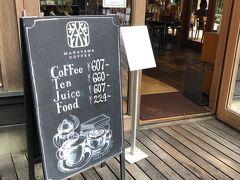 中軽井沢付近から近いので、ハルニレテラスで休憩に… 朝はまだ空いていてのんびり~♪  『丸山珈琲』ハルニレテラス店 でコーヒー調達!  お土産には、ハルニレテラス限定のハルニレテラスブレンド購入。お試しドリップコーヒーも頂きました!
