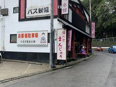 道の駅の裏側から小荒井製菓さんにどら焼き買いに行きます。