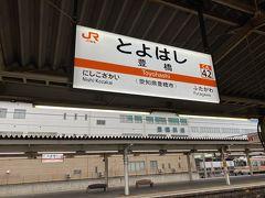 50分ほどで豊橋駅に着きました。
