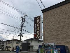 そうこうしているにお昼になった。お腹が空いてきたので、吉田うどんらしいコシがあって太いうどんを食べたくなった。たまたま入ったお店がこちら、くれちうどん。 選択した理由は通り沿いにあったことと、地元ナンバーの車が多く停まっていたから。