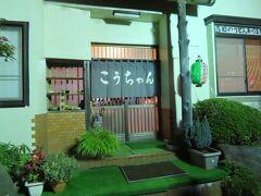 【こうちゃん食堂 富士吉田 2020/09/17】  夕食は、宿の近くにある「こうちゃん食堂」で取りました。富士吉田は、ほうとうやうどんが有名ですが、3人ともあまり好みではないので、生姜焼き、ロースかつ定食を注文しました。美味しいことはおいしいのですが、味付けはかなり塩辛いですね。  それにしても、歩道は段差やごつごつしていて、歩き憎いですね。明かりは暗いですし、油断をすると、転んで怪我しそうです。 所在地: 〒403-0005 山梨県富士吉田市上吉田 東2-1-48 時間:11時00分~21時00分 電話: 0555-22-5531