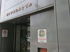 華僑歴史博物館。私は中華街が大好きなので、各地各国の中華街はたずねるようにしている。その中で博物館があるのは珍しい。こじんまりしているけど、幕末の華僑の様子がみてとれる。神戸の華僑は、長崎から流れてきた人が多いそうです。受付のおじさんはとても気さくな方でした。