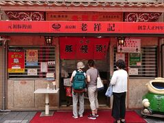 南京町で豚まんで有名な老祥記で、熱々の豚まんをそのままクール宅配。翌日には東京に届いてました。