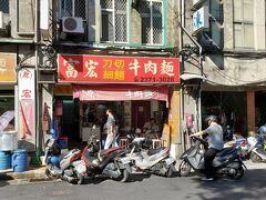 今回の目的地、富宏牛肉麺に来ました。  隣にも同じ名前のお店があります。 どっちも同じとネットに書いてありました。