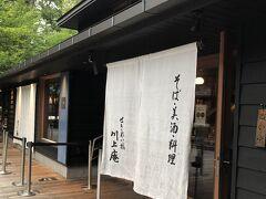 軽井沢の最後には、締めのお蕎麦! いつ見ても行列になってる 川上庵 へ~ 『せきれい橋 川上庵』inハルニレテラス  9月の平日の夕方は、スムーズに入れました