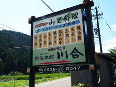 """16時過ぎに、今夜宿泊する""""民宿旅館 川合""""に到着。 Go To Travelキャンペーンがスタートしたけど様子を見ているうちに、8/6-8/24まで愛知県にも緊急事態宣言が出てしまったため、今年の夏旅行は愛知県内で探したところ、山の幸をが楽しめる民宿旅館が見つかり、盆休み価格でも朝・夕食事付きで1泊1人:16000円強だったので、この時Go To Travelキャンペーン対象外だったけど予約した(私の予約タイミングと宿側のGoTo Travel申請した日が僅差で、宿泊した日はアウトだったけど、盆明けからキャンペーンの対象になっていた)。 詳しい口コミは下記をご覧くださいませ。 https://4travel.jp/dm_hotel_each-10668285.html"""