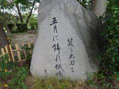 「笈も太刀も五月に飾れ紙幟」 PA内には、近くの医王寺で芭蕉が詠んだ句碑があります。