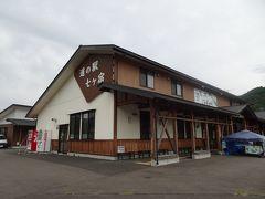 道の駅のスタンプは売店の建物内にあり押すことができません。