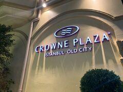 本日のホテルは「クラウンプラザ  イスタンブール オールドシティ」。 この旅のホテルの中では一番グレードが高いそうです。