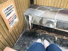 大谷公園内の足湯。ですが、床石が温泉蒸気で温められていて、靴を脱いで足下浴です。靴下はいていても熱いくらいなので、裸足では無理です。でも、温泉浴と違って足が濡れないので気楽に足湯ができます。