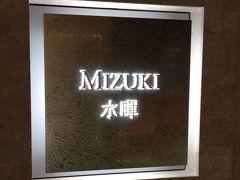 予約しておいたホテル内の「水暉」で天ぷらです。