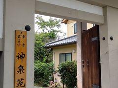 帰る前に二条城そばにある神泉苑へ立ち寄ってみました。 桓武天皇により造営されて以来歴代天皇が宴遊された場所らしいです。