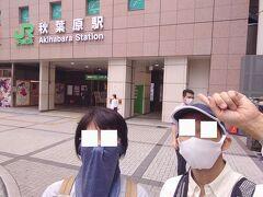 JR秋葉原駅 中央改札でウォーキングイベントの地図を頂いてスタートしました。 初めての参加なので、会員カードを配布してもらいました。会員カードは、特に住所や氏名を記入することなくもらえます。