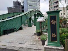 万世橋から泉和橋を渡って、浅草橋を通り柳橋まで来ました。