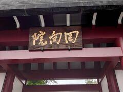 両国橋を渡り墨田区に入ります。 回向院があったので、ちょっと寄ってみました。