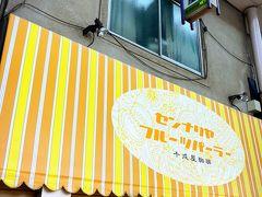 1948年(昭和23)創業、ミックスジュース発祥の店『千成屋珈琲』  ミックスジュースを飲んでみたかったけど、コロナのせいでずっとお休みされているみたいです(>_<)