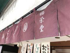 この日は京阪電車で上洛、祇園四条駅からスタートしました。 まずは、墓参りの御供物を買いに福栄堂に来ました。