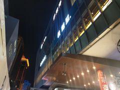 すっかり日が暮れ、お腹ペコペコ。 南翔饅頭店に向かいます。  …とは言っても向かったのは豫園駅ではなく南京西路駅。 並ぶのが嫌だったので、呉江路店にしました。