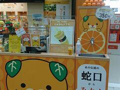 あっという間に松山空港に到着。蛇口からみかんジュースが出るのは都市伝説ではなかったようです。