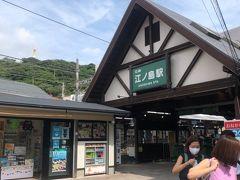 大仏にも満足したので長谷から再び江ノ電に乗って江ノ島に向かいました。