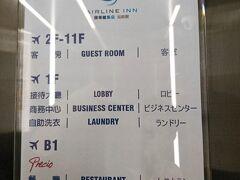 今日から3泊するホテル「エアラインイン高雄駅」  ホテルまでのアクセス方法と地図などメールしてくれるし 受付には日本語ペラペラの方もいるため(もちろん英語通じます)楽です。  チェックアウト日、朝ごはんの最中に洗濯&乾燥できたのは良かったですね。