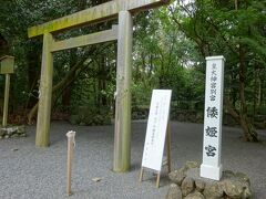 公園のような場所の中を神宮美術館を過ぎて倭姫宮に到着しました。まずは、水分補給