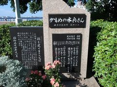 続いて「かもめの水兵さん碑」へ。  作詞者の武内俊子さんは、ハワイへ旅立つ叔父を見送るために波止場に来て、白いかもめが沢山飛び回り、それが夕陽に映えてとても美しく印象的だった光景を歌詞にしたそうです。横浜港が「かもめの水兵さん」の発祥地だったなんて、知らなかったー(驚)。  碑を見ると、つい口ずさんじゃいます(笑)♪。