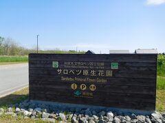 バス停の名前の通り、こんな施設があります。