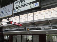 初めてやって来た、近鉄四日市駅! ちなみに、JRの四日市駅からはちょっと離れてて、徒歩15分ほどの距離があります。