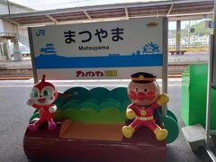 松山駅に戻り、預けていた荷物を受け取って琴平へ。