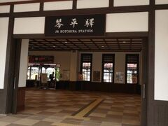 琴平駅到着。 歩いて宿に向かいます。