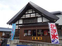 駐車場は30台程度とコンパクト、福島との県境近くにあることから寂しい場所ではと想像していましたが、車の出入りが頻繁にあり、ソフトクリームを食べている人を多く見かけました。