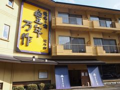 袋田の滝にほど近い「豊年万作」に宿泊。 gotoキャンペーンで48375円→31444円に。