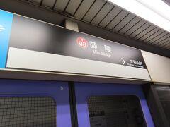 地下鉄から京阪電車に再度乗り換え