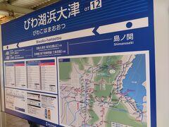 浜大津駅 ここから近江神宮駅へ。