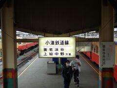 JR五井駅で乗り換えて帰宅しました 日帰りでしたが、充実した一日を過ごす 事ができました