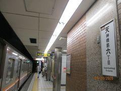 今日と明日は大阪周遊パスで大阪メトロは乗り放題ですしね!  やってきたのは、初めて来る、天神橋筋六丁目駅。