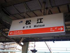 安来から普通列車で4つ目、時間にして23分、島根県の県庁所在地「松江」に到着です。 安来からもっと時間かかるかと思ってたが、意外と近かった。中国地方って自分にとってほんと馴染がないので、街と街の間の距離感が今一つわからんな。