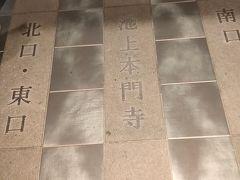 立派な池上駅の改札をでると、床には、池上本門寺の道順が示されています。駅にも池上本門寺と書いているので判りやすです。
