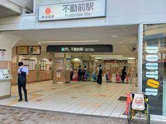 東急多摩川線の多摩川駅にて目黒線に乗り換え、不動前駅にやってきました。 こちらの駅も目黒不動尊こと、瀧泉寺(りゅうせんじ)から駅名がつけられています。