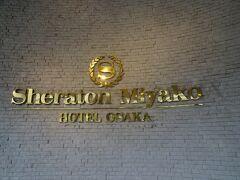 やっと、本来の目的地にやってまいりました。 シェラトン都ホテル大阪