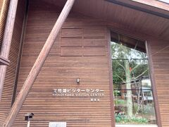 まずは支笏湖ビジターセンターへ。  (11:41)
