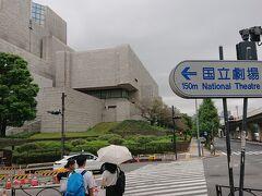 「最高裁判所」は建築家岡田新一の作品。 神殿を彷彿させる建物だなぁ。